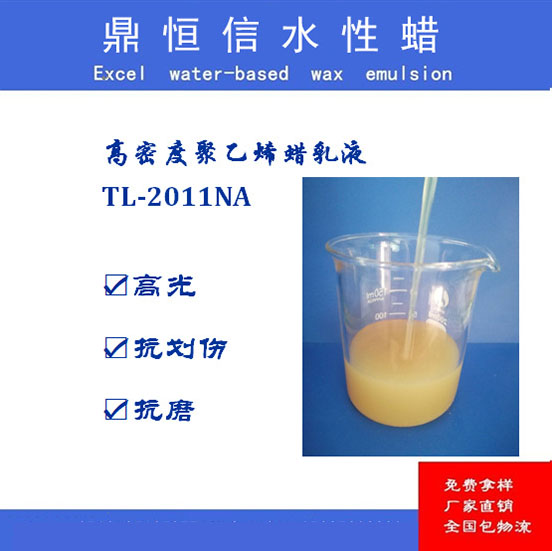 江苏原装水性蜡乳液货真价实 欢迎咨询「鼎恒信供应」