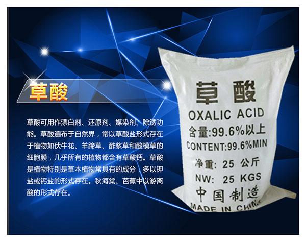 上海优质草酸 苏州市同隽化工产品科技供应
