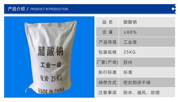 江蘇醋酸鈉廠家直供 蘇州市同雋化工產品科技供應