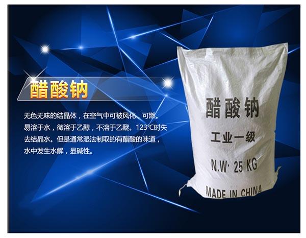 福建醋酸钠销售厂家 苏州市同隽化工产品科技供应