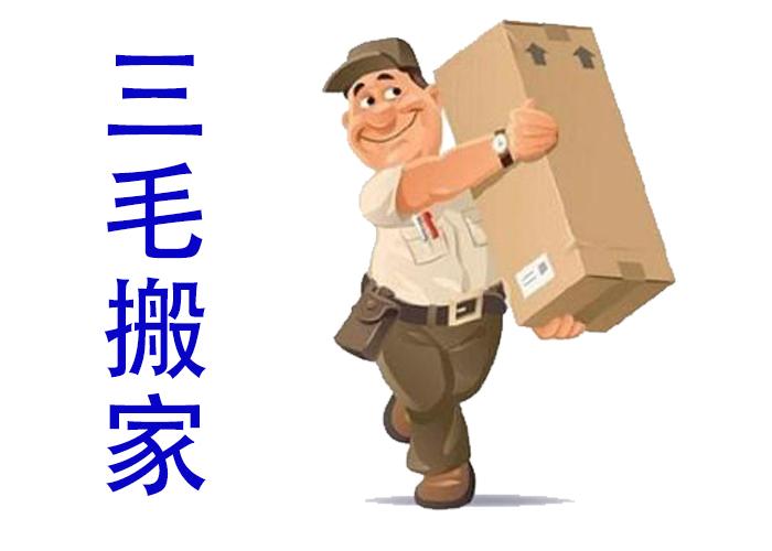 魏县工厂大众搬家服务