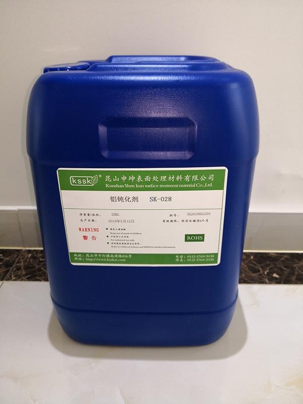 安庆铝钝化剂厂商 昊坤供应