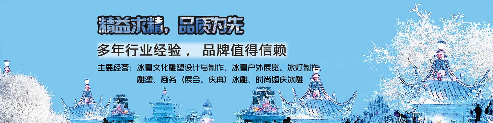 江苏兄弟冰雕工程有限公司