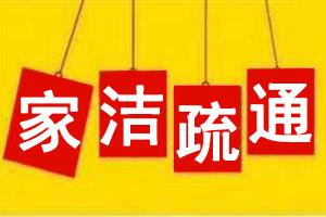 惠州市惠城区家洁疏通服务部