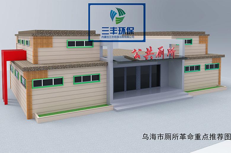 内蒙古环保移动厕所厂家供应 内蒙古三丰环保工程供应