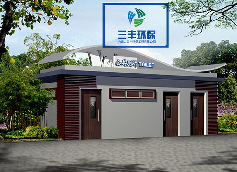 内蒙古直销移动厕所厂家直供 内蒙古三丰环保工程供应