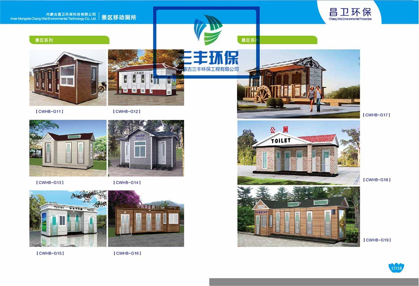 内蒙古销售无水打包移动厕所销售 内蒙古三丰环保工程供应