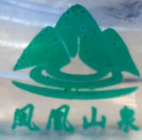 烟台市凤凰山纯净水有限公司