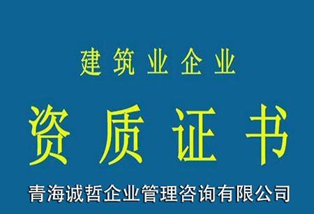黄南州资质证书,资质证书