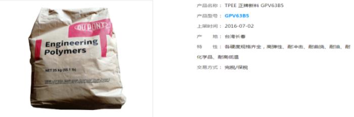 专业TPEE好货源好价格 诚信互利「长翀供应」