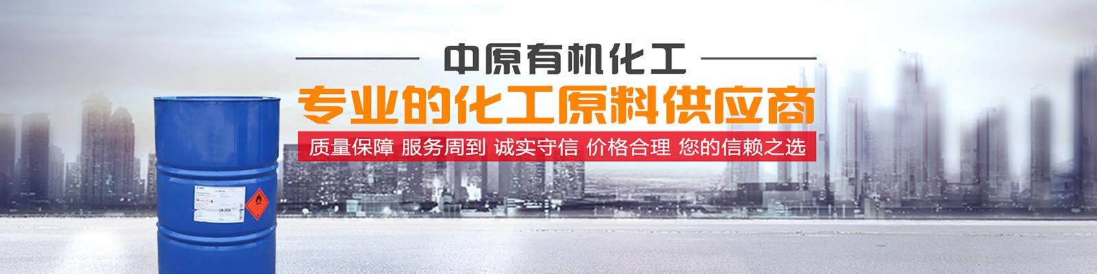 河南省新乡市中原有机化工有限责任公司
