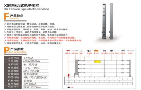 武隆区张力电子围栏制造厂家
