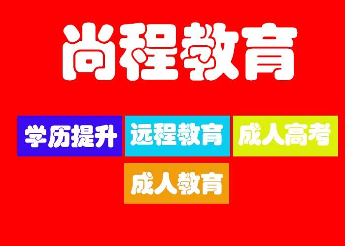 广平专业成人教育费用 诚信经营 尚程供应