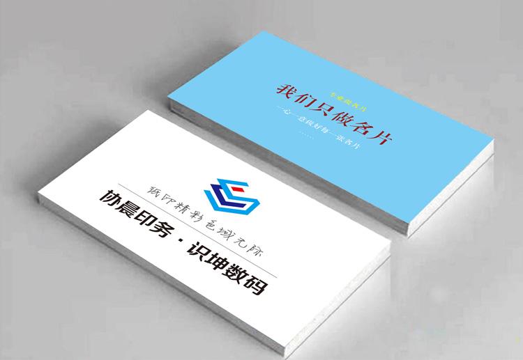 奉贤区珠光纸名片生产商,名片