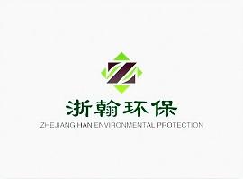 宁波浙翰环保科技有限公司