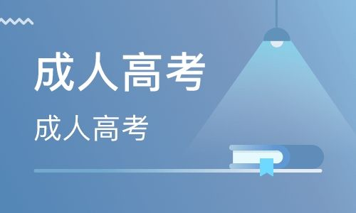 曲周专业远程教育 优质推荐 尚程皇冠体育hg福利|官网
