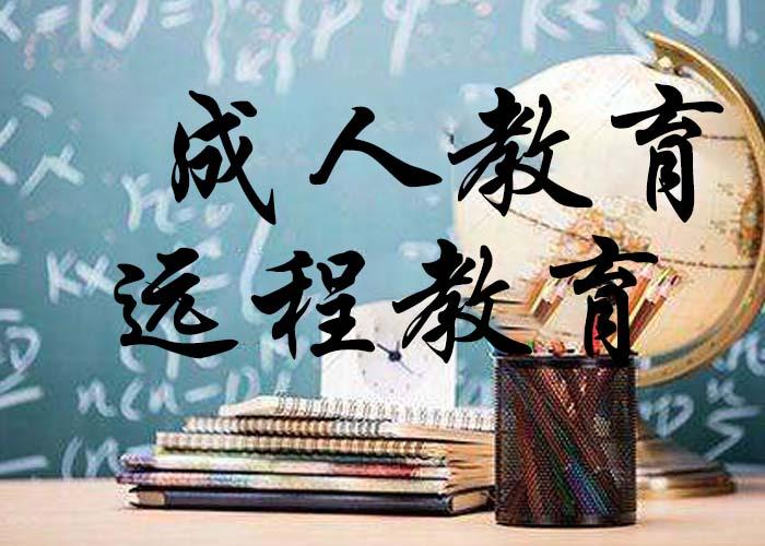 邯郸专业成人高考哪里好 服务至上 尚程供应