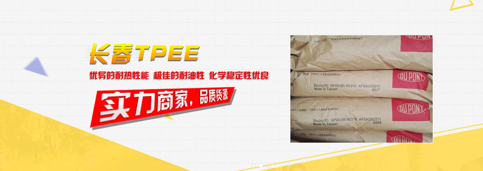 进口TPEE诚信企业,TPEE