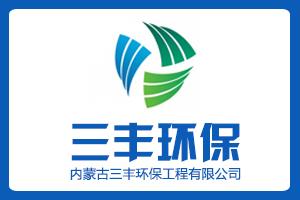 內蒙古三豐環保工程有限公司