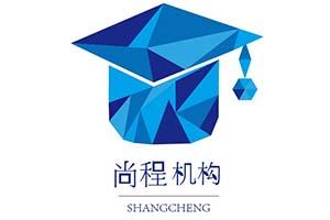 邯鄲市叢臺區尚程教育科技有限公司