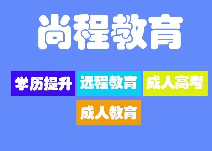 临漳正规成人教育哪里好 创新服务 尚程供应