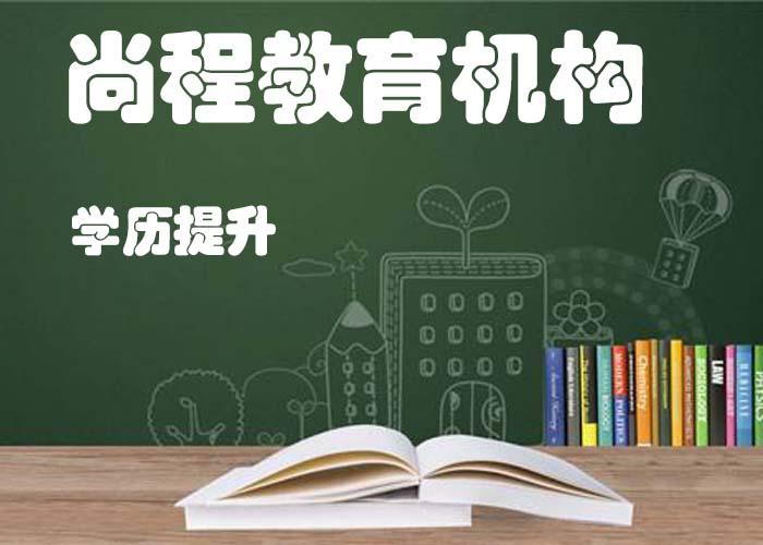 魏县学历提升 诚信服务 尚程供应