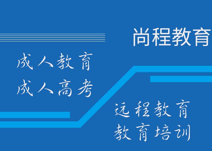 学历提升邯郸 欢迎来电 尚程供应