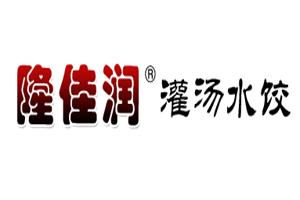 桓台县城区隆佳润灌汤水饺店