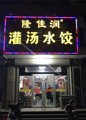 淄博蓮藕肉隆佳潤水餃加盟培訓「隆佳潤灌湯水餃供應」