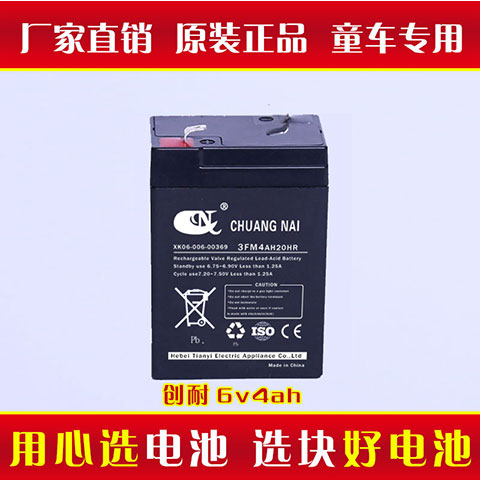 湖南童車電瓶6v4銷售電話 河北天一電器供應
