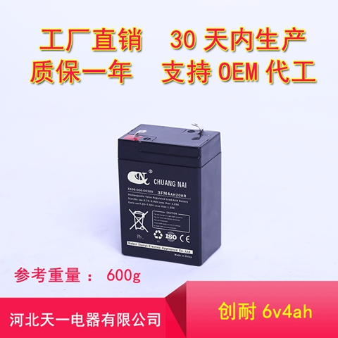 山西chuangnai6v4價格 河北天一電器供應