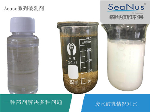 宁波优质油墨废水破乳剂报价 苏州森纳斯环保科技供应