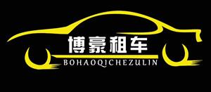 郑州博豪汽车租赁有限公司