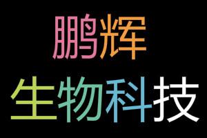 北京鹏辉生物科技有限公司