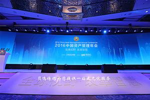 上海一站式年会策划解决方案 欢迎咨询 贝鸣供应