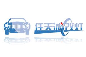 淄博高新区石桥明途汽车用品店