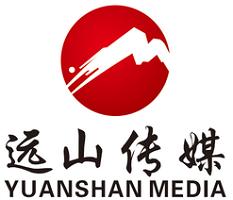 无锡远山传媒有限公司