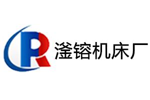 任县滏镕机床厂