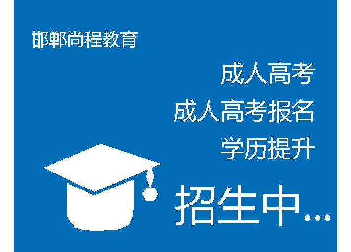涉县专业远程教育条件 信息推荐 尚程供应