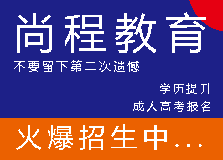 魏县远程教育费用 承诺守信 尚程皇冠体育hg福利|官网