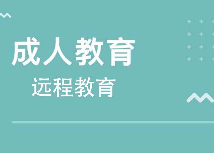 邯郸专业成人教育条件 创新服务 尚程供应