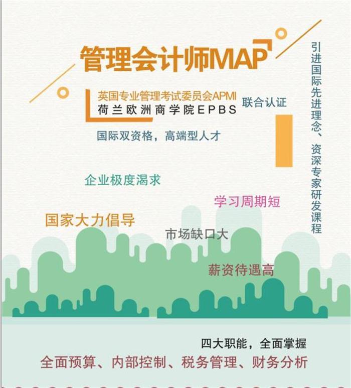 郑州专业管理会计培训中心 来电咨询 众顶财税供应