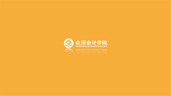 郑州中级职称培训学校 诚信为本 众顶财税供应
