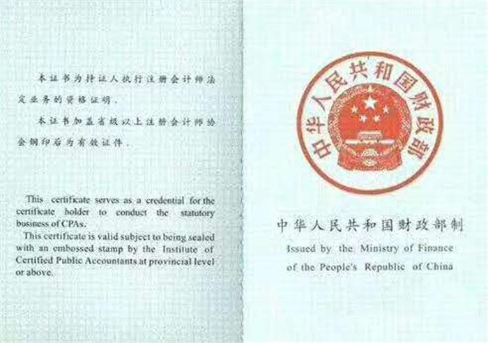 惠济区注册会计师班费用 服务至上 众顶财税供应