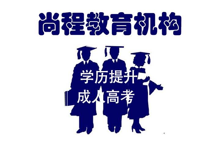 邯郸靠谱教育培训条件 值得信赖 尚程供应