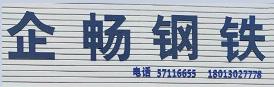 南京企暢建材有限公司