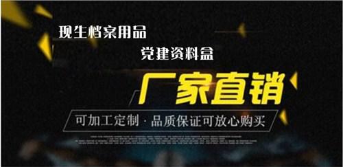 浙江扫黑除恶档案盒厂家直供 现生档案用品供应