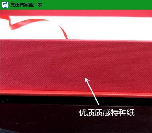 湖南纸质档案盒厂家供应 现生档案用品供应