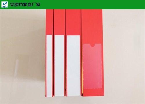浙江纸质档案盒全国发货 现生档案用品供应