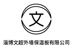 淄博文超外墙保温板有限公司